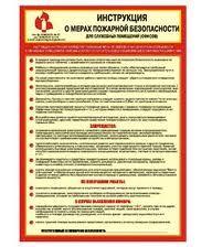 скачать инструкция о мерах пожарной безопасности в складских помещениях - фото 9